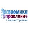 Журнал «Экономика и управление в машиностроении»
